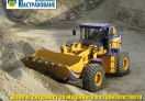 Construction Machinery and Equipment Insurance